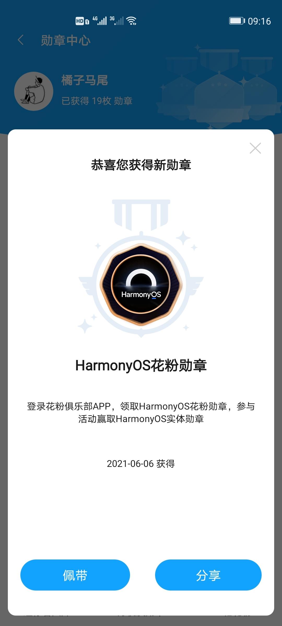 Screenshot_20210606_091639_com.huawei.fans.jpg