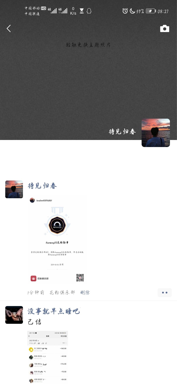Screenshot_20210612_082717_com.tencent.mm.jpg
