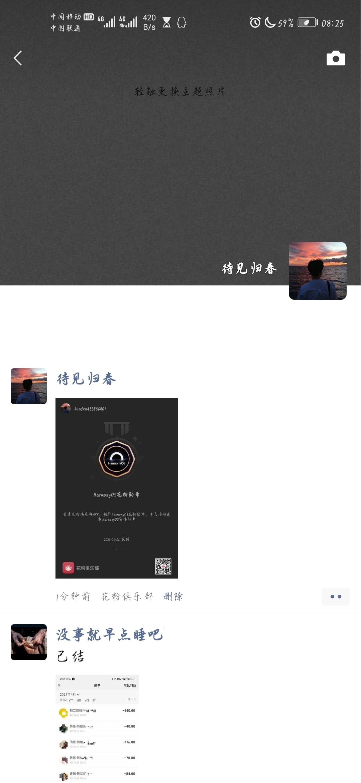 Screenshot_20210612_082551_com.tencent.mm.jpg