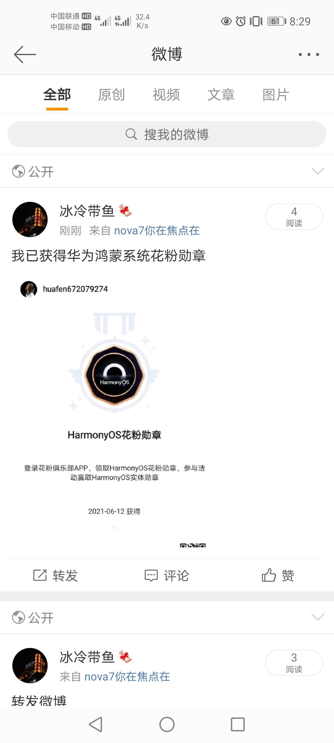 Screenshot_20210612_082907_com.sina.weibo.jpg