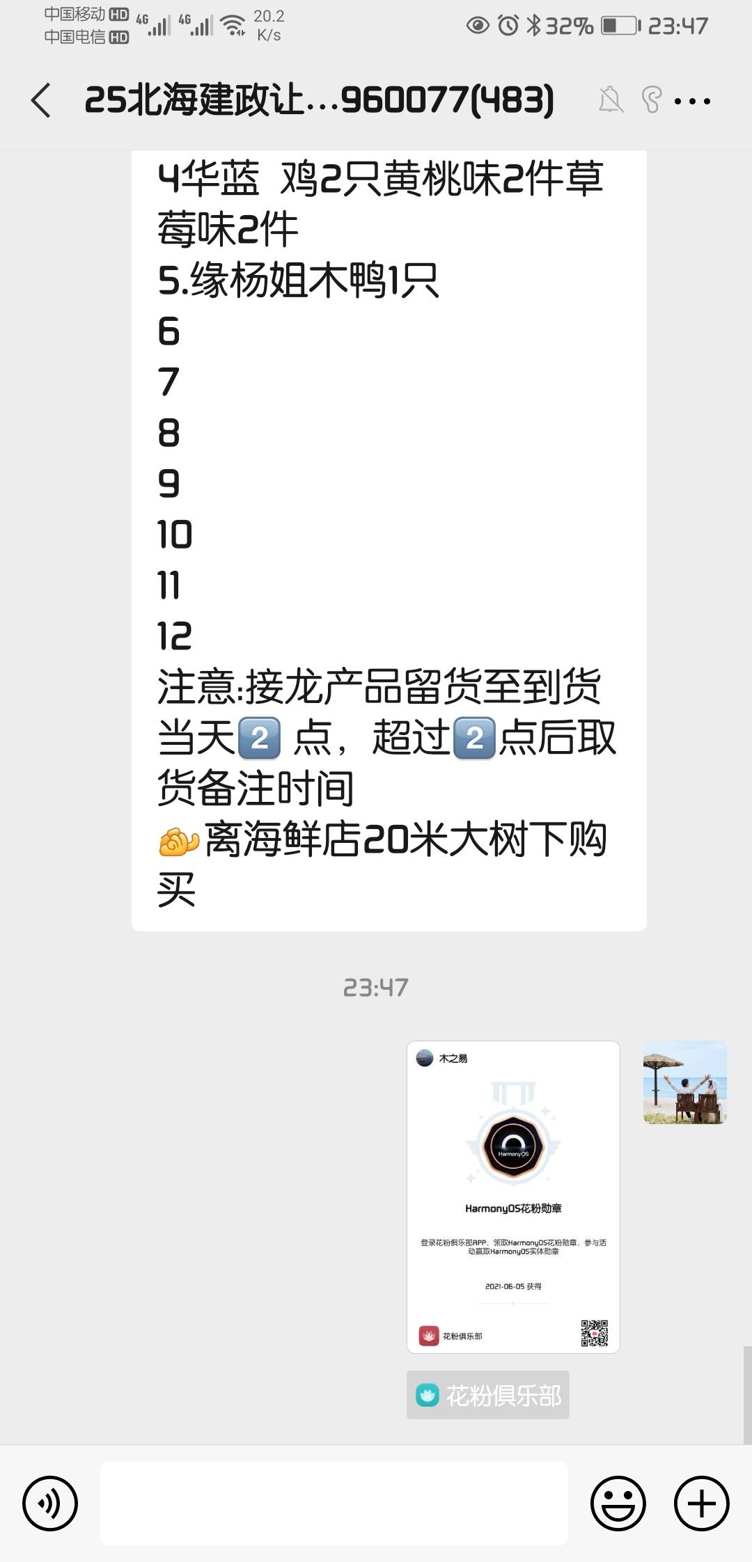 Screenshot_20210605_234706_com.tencent.mm.jpg