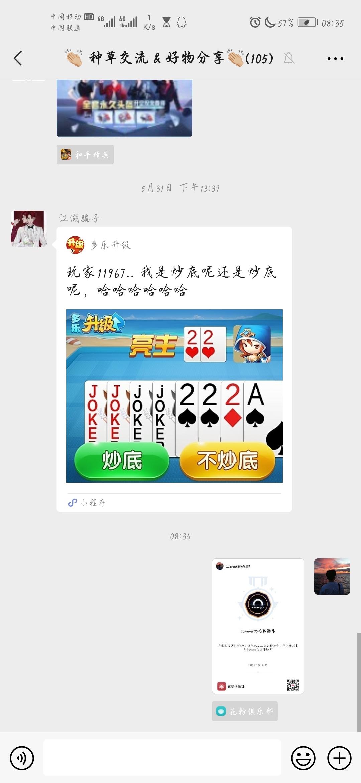 Screenshot_20210612_083527_com.tencent.mm.jpg