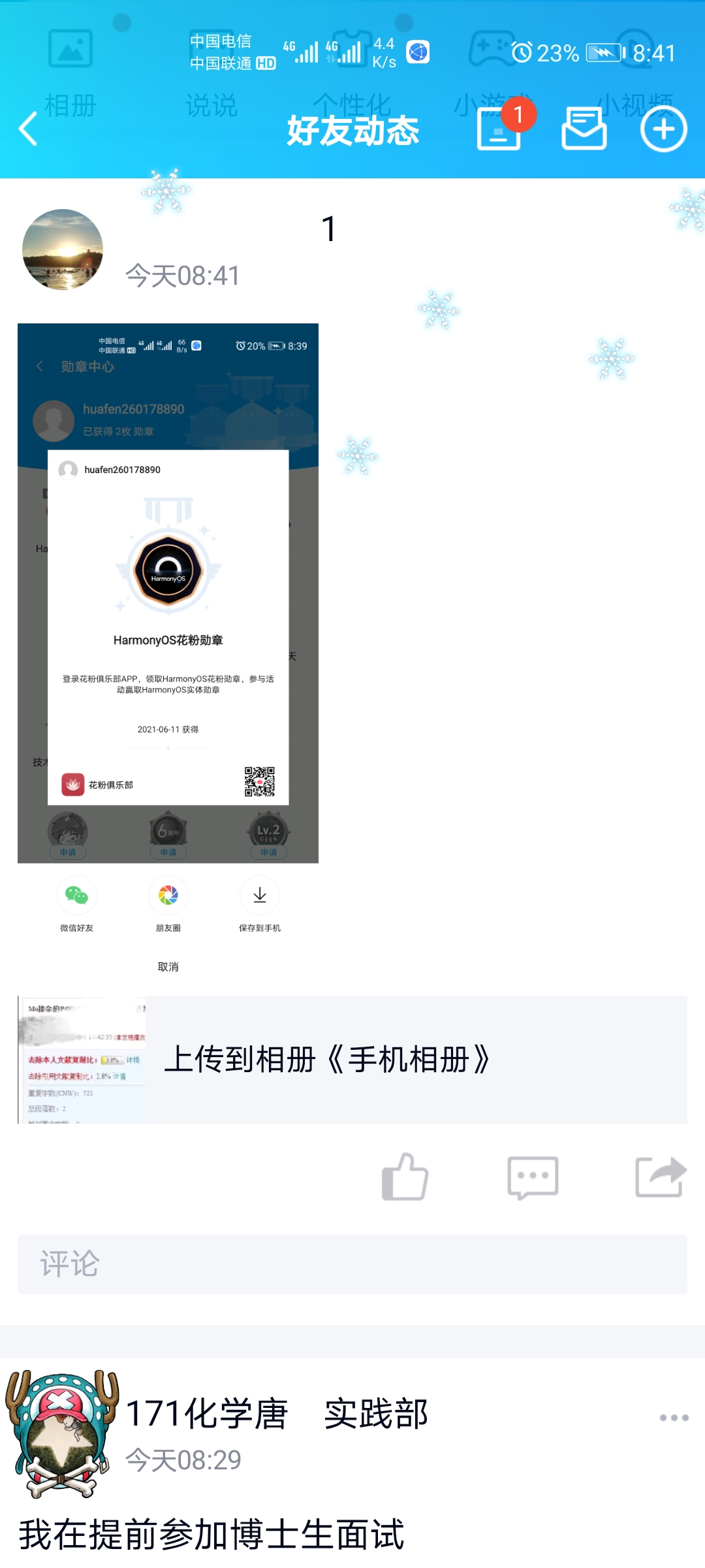 Screenshot_20210612_084133_com.tencent.mobileqq.jpg