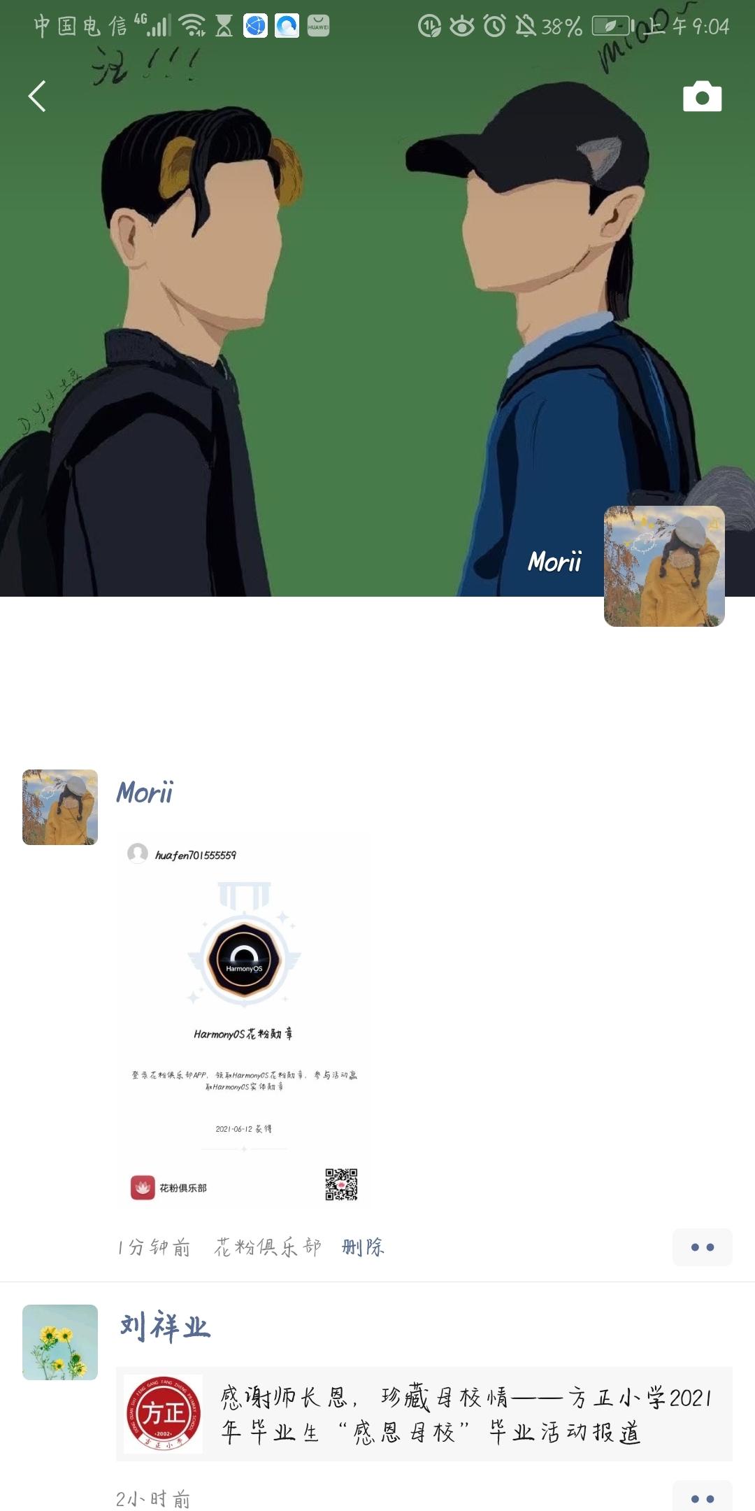 Screenshot_20210612_090407_com.tencent.mm.jpg