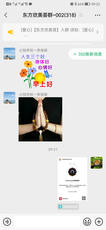 Screenshot_20210612_092203_com.tencent.mm.jpg