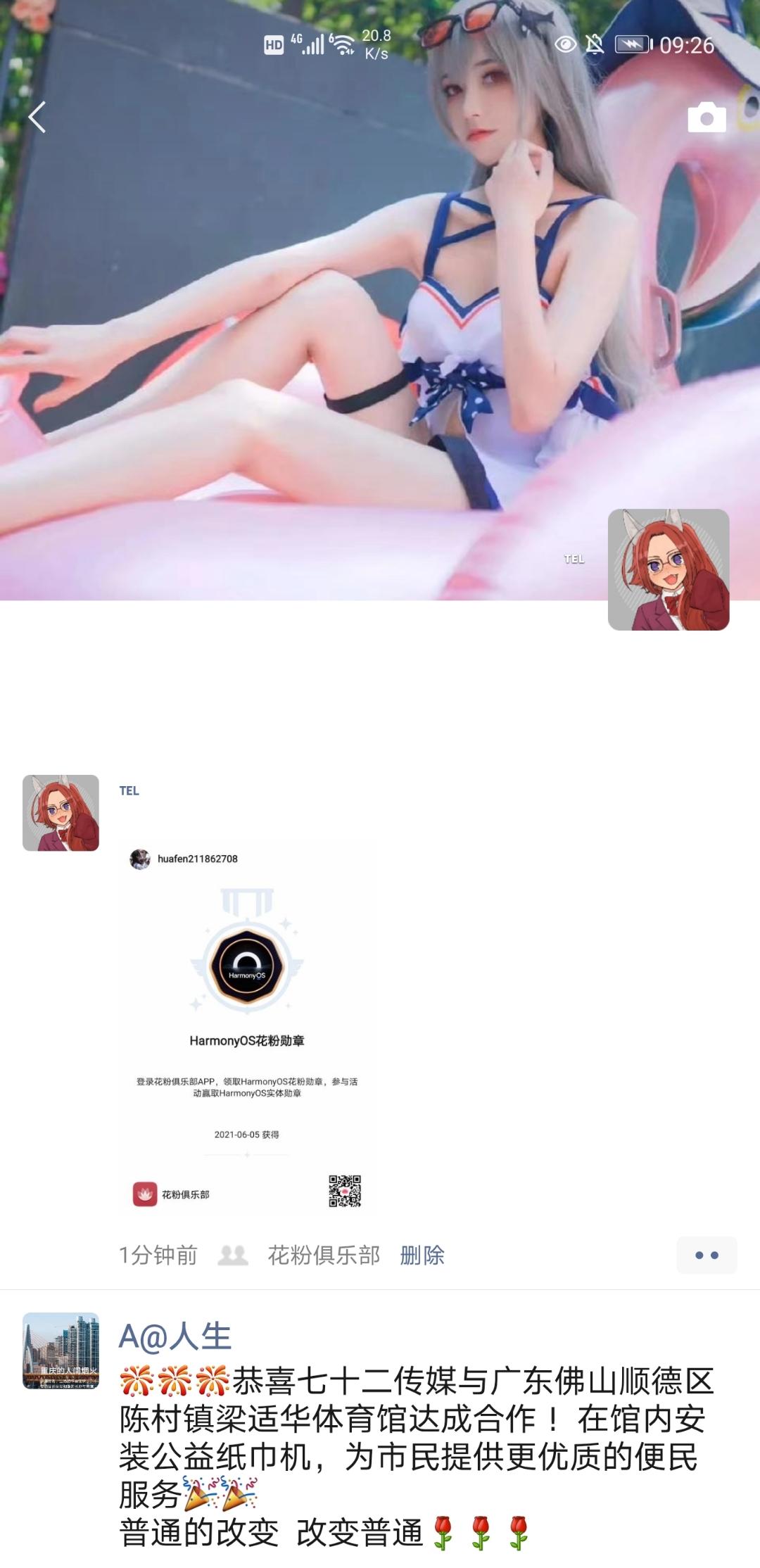 Screenshot_20210612_092641_com.tencent.mm.jpg