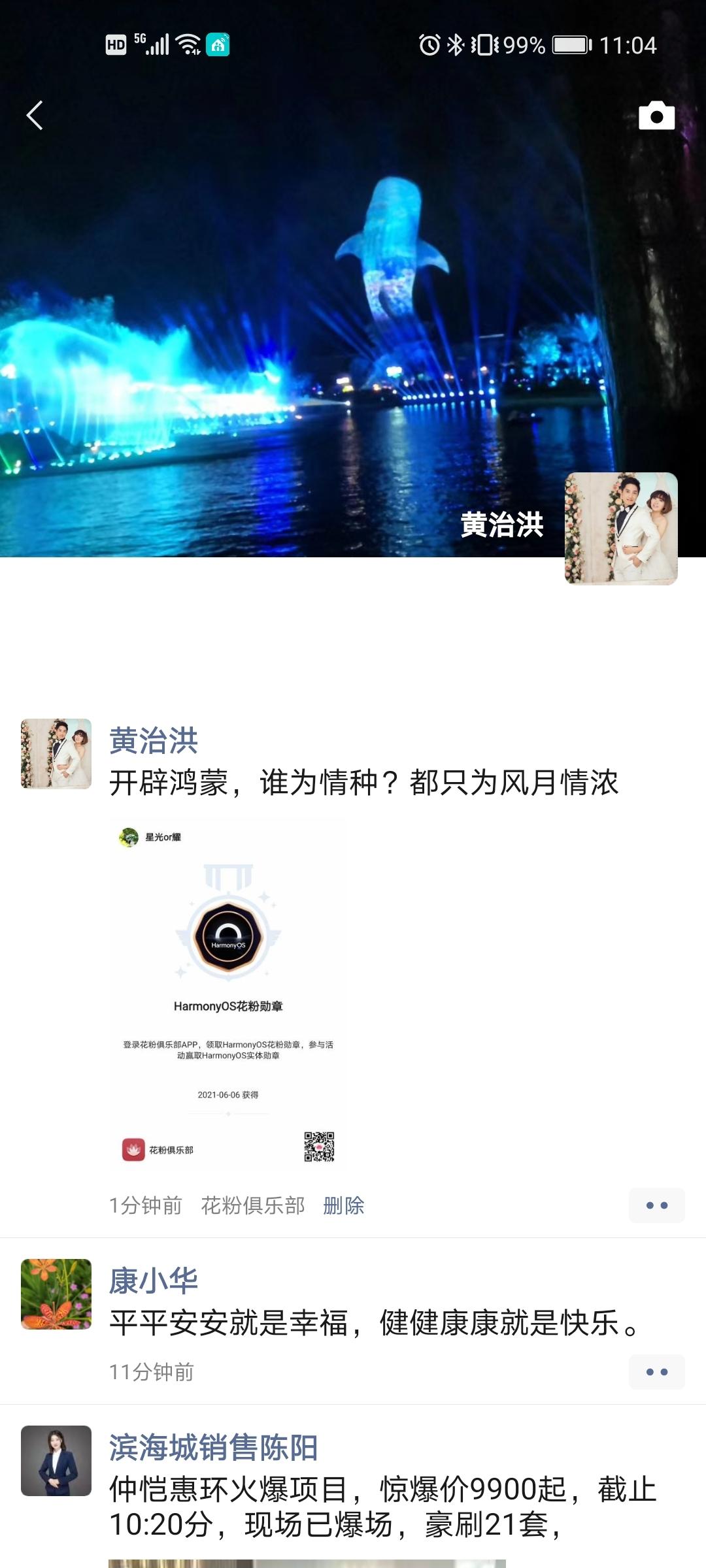 Screenshot_20210612_110416_com.tencent.mm.jpg