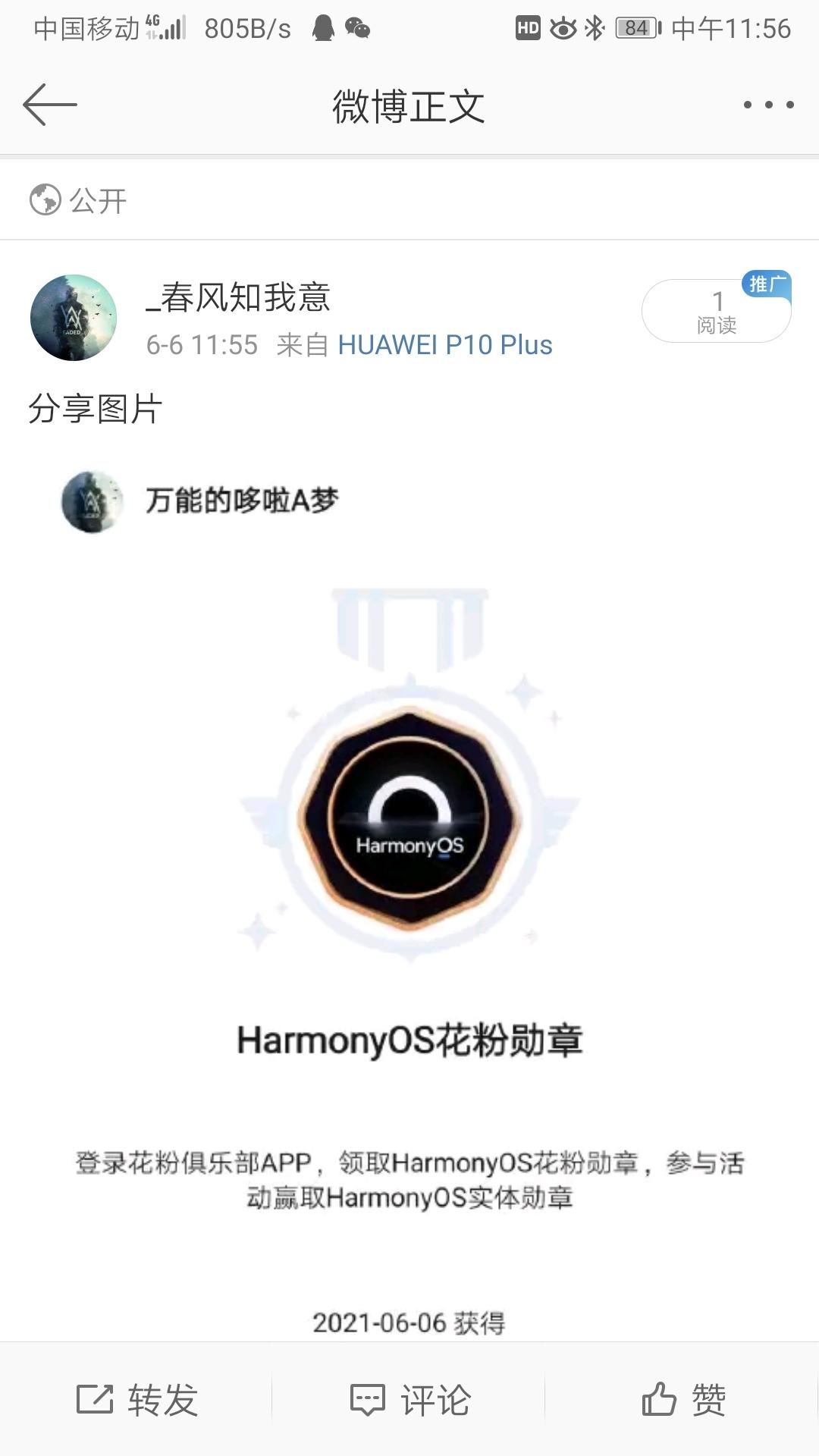 Screenshot_20210606_115629_com.sina.weibo.jpg