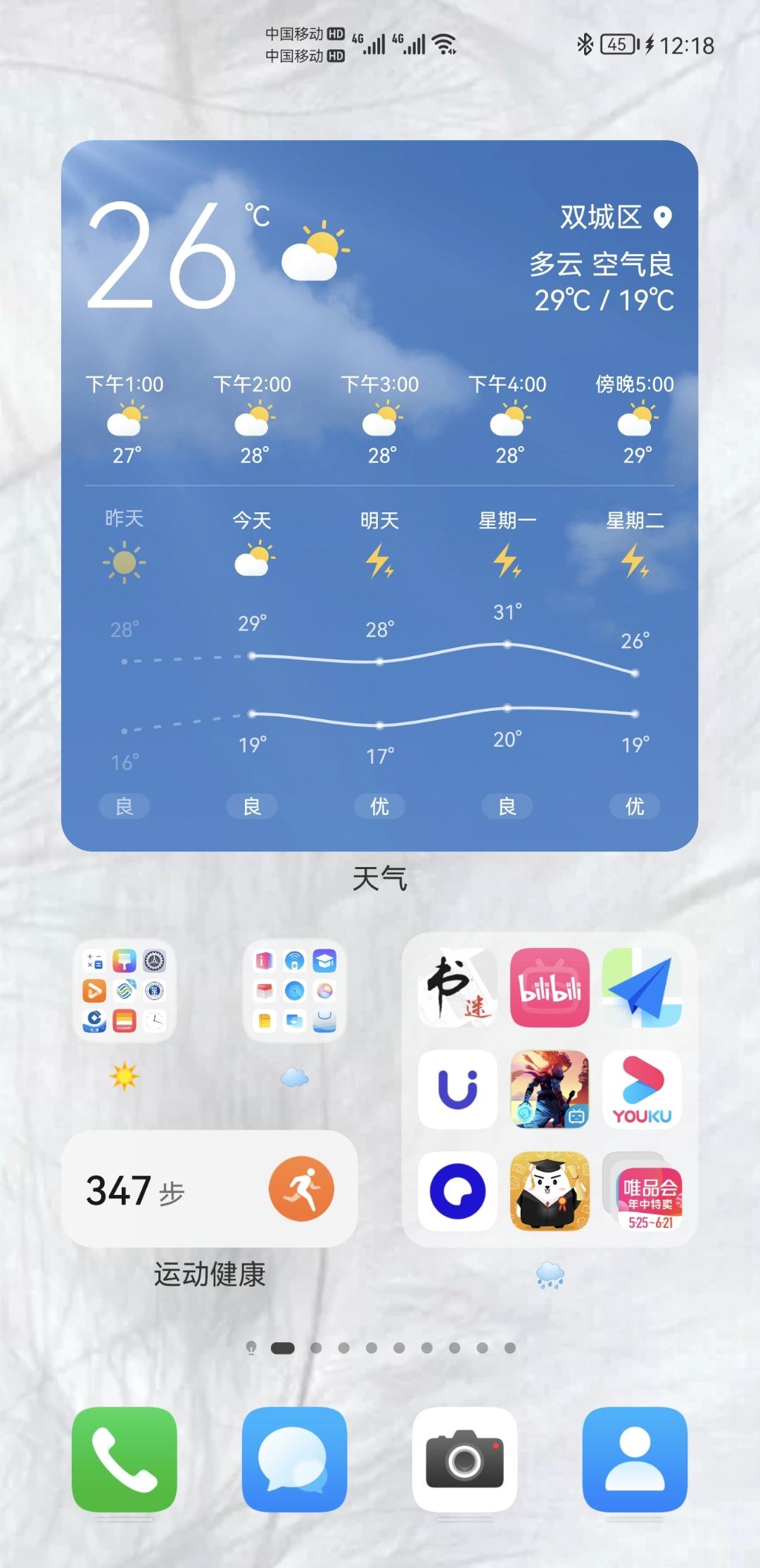 Screenshot_20210612_121802_com.huawei.android.launcher.jpg