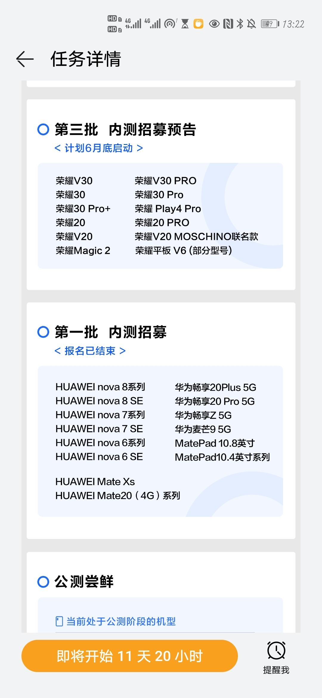 Screenshot_20210611_132247_com.huawei.mycenter.jpg