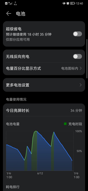 Screenshot_20210612_124042_com.huawei.systemmanager.jpg