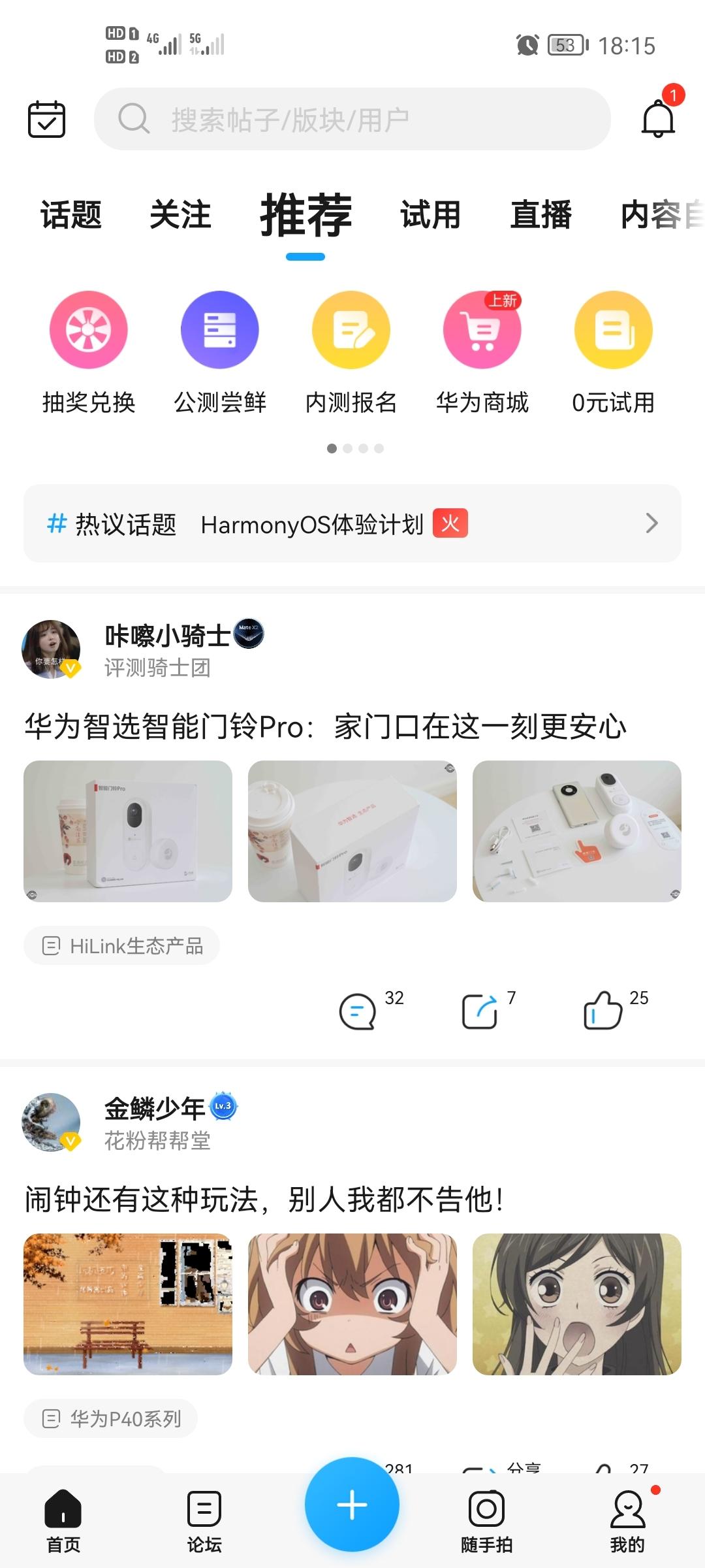 Screenshot_20210612_181542_com.huawei.fans.jpg