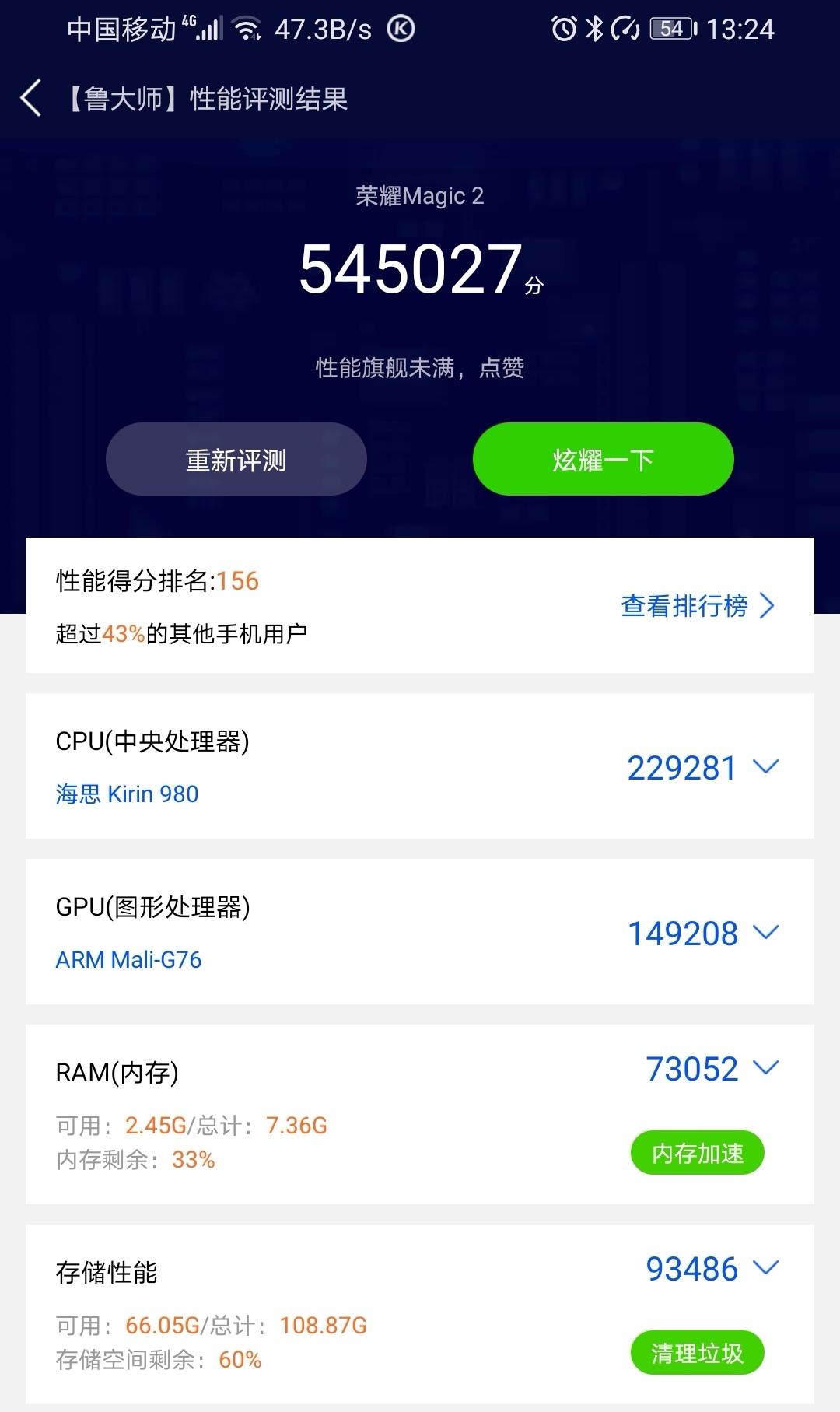 Screenshot_20210613_132438_com.ludashi.benchmark_edit_908828837767052.jpg