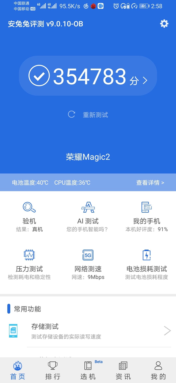 Screenshot_20210613_145853_com.antutu.ABenchMark.jpg