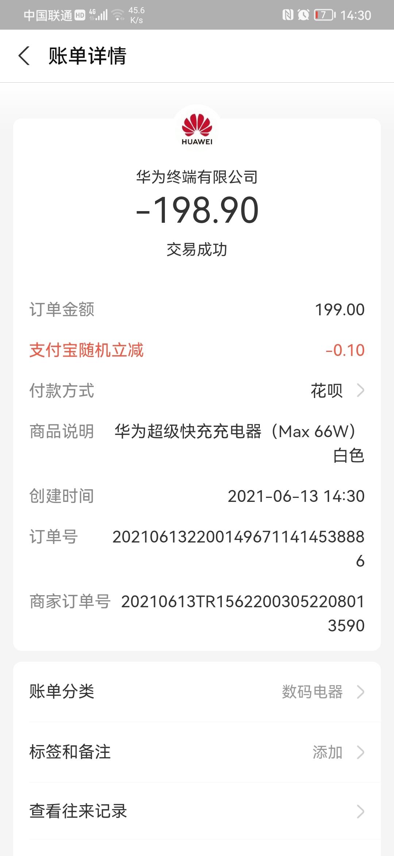 Screenshot_20210613_143025_com.eg.android.AlipayGphone.jpg