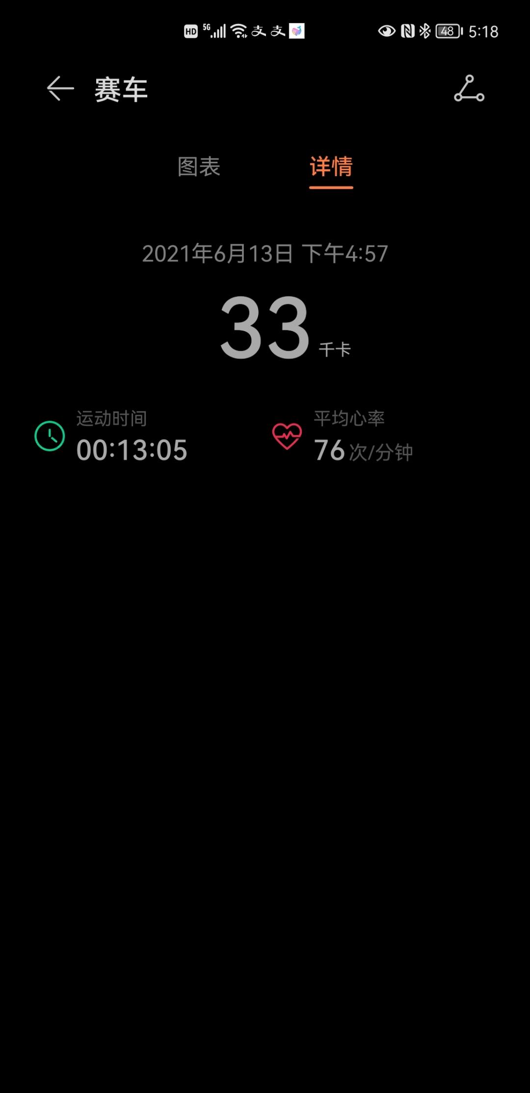 Screenshot_20210613_171845_com.huawei.health.jpg