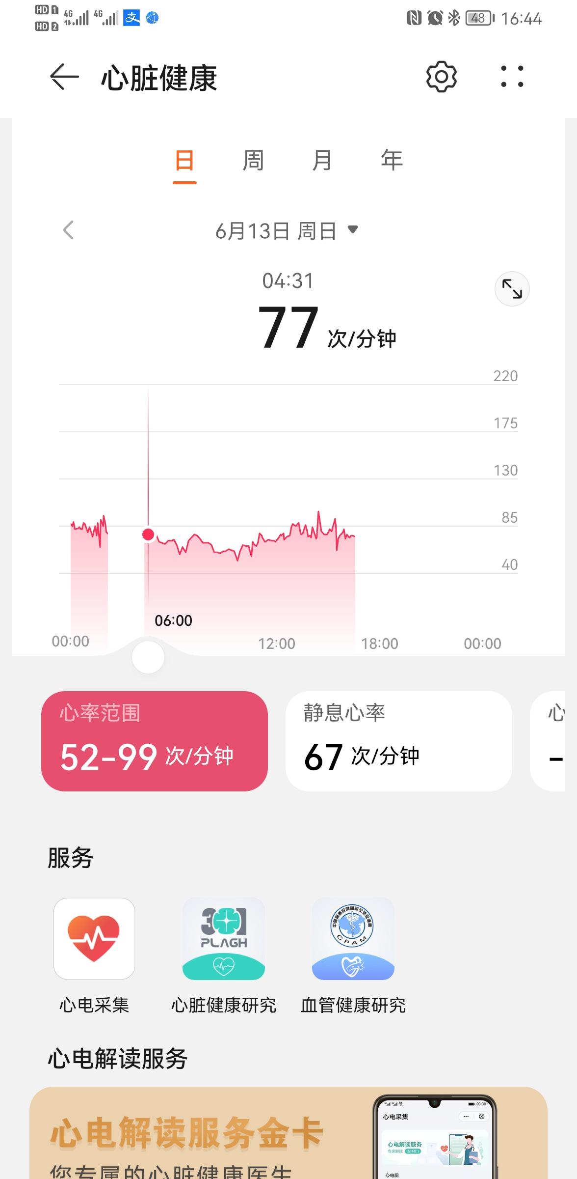 Screenshot_20210613_164407_com.huawei.health.jpg