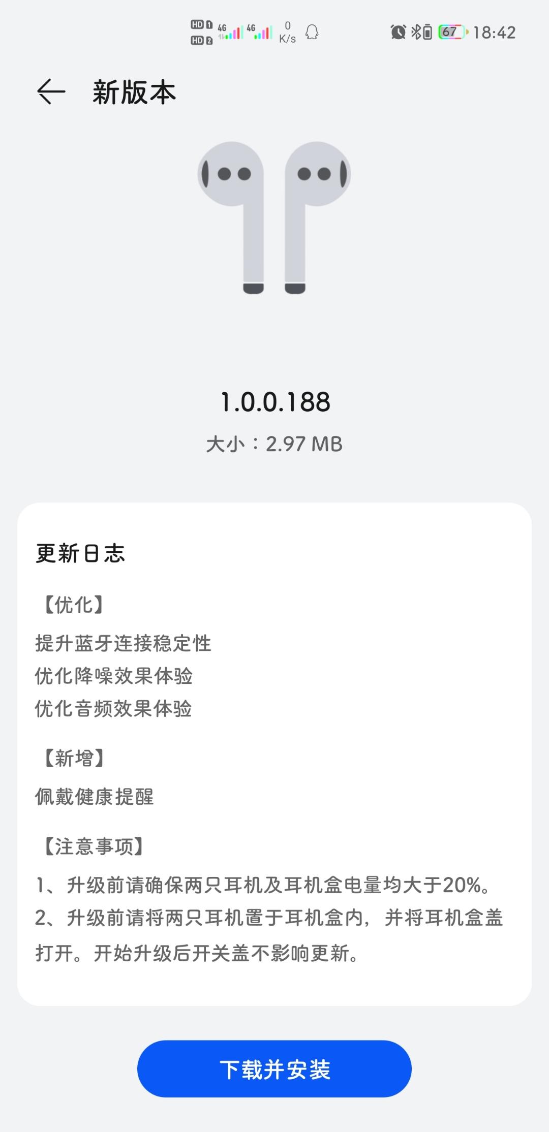 Screenshot_20210614_184225_com.huawei.smarthome.jpg