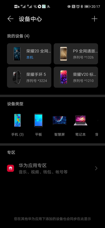 Screenshot_20210614_201747_com.huawei.phoneservice.jpg