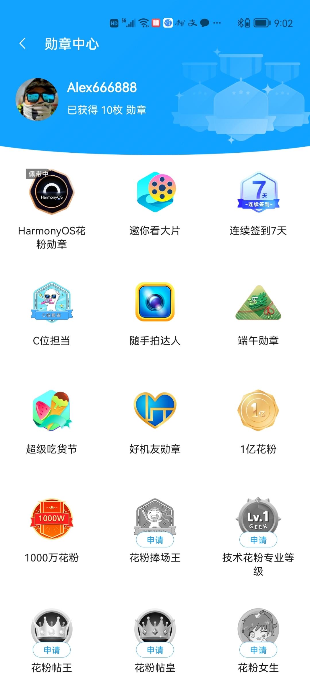 Screenshot_20210614_210209_com.huawei.fans.jpg