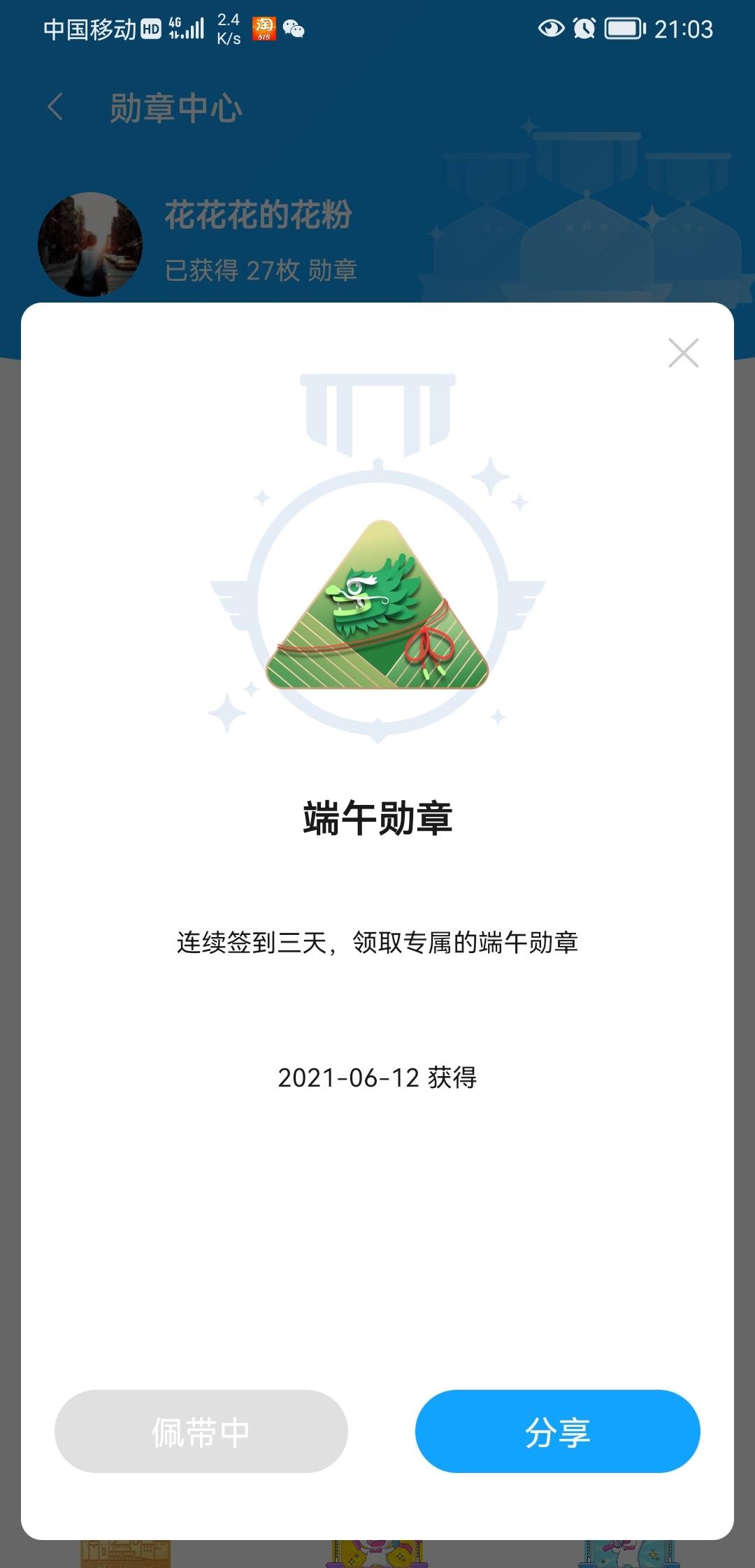 Screenshot_20210614_210355_com.huawei.fans.jpg