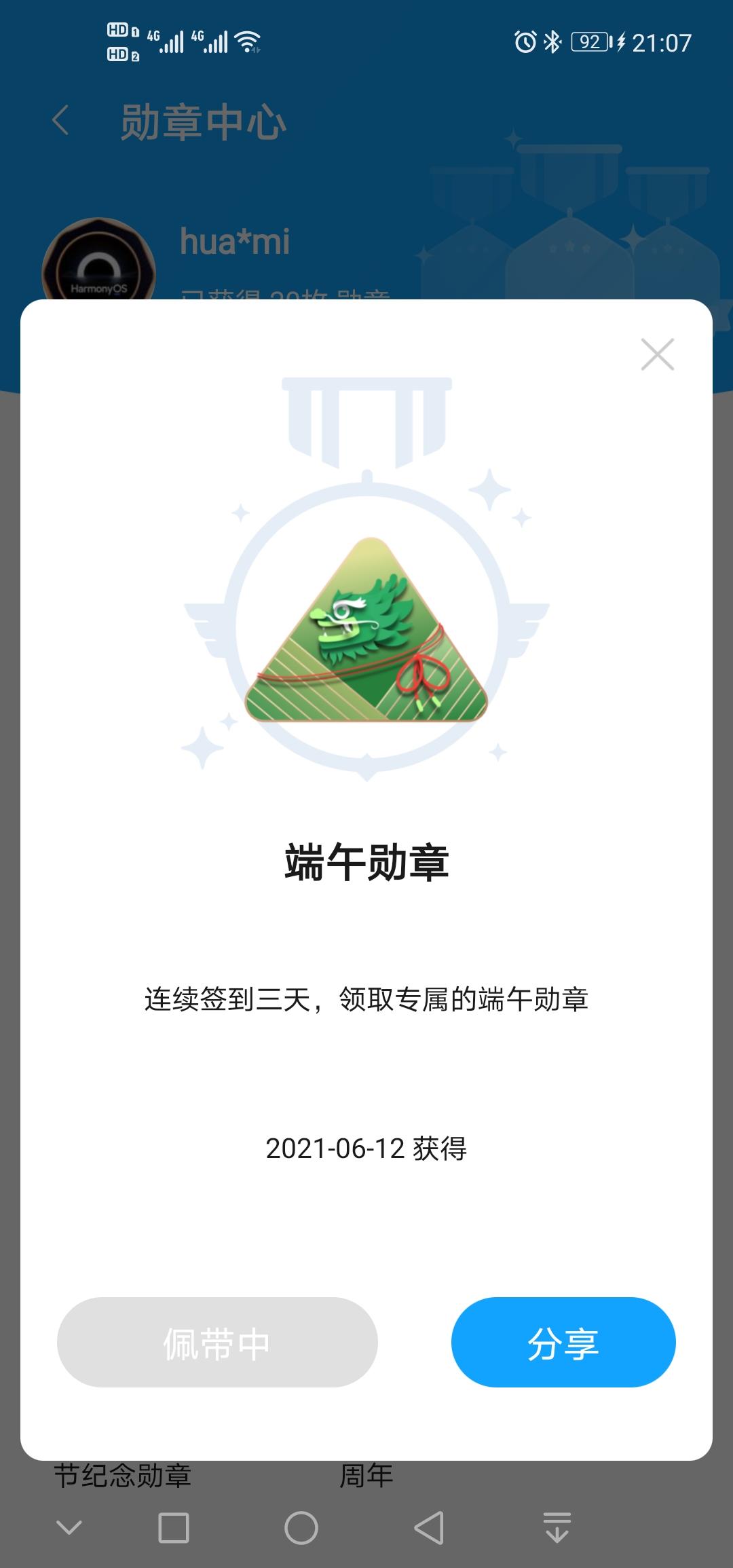 Screenshot_20210614_210735_com.huawei.fans.jpg