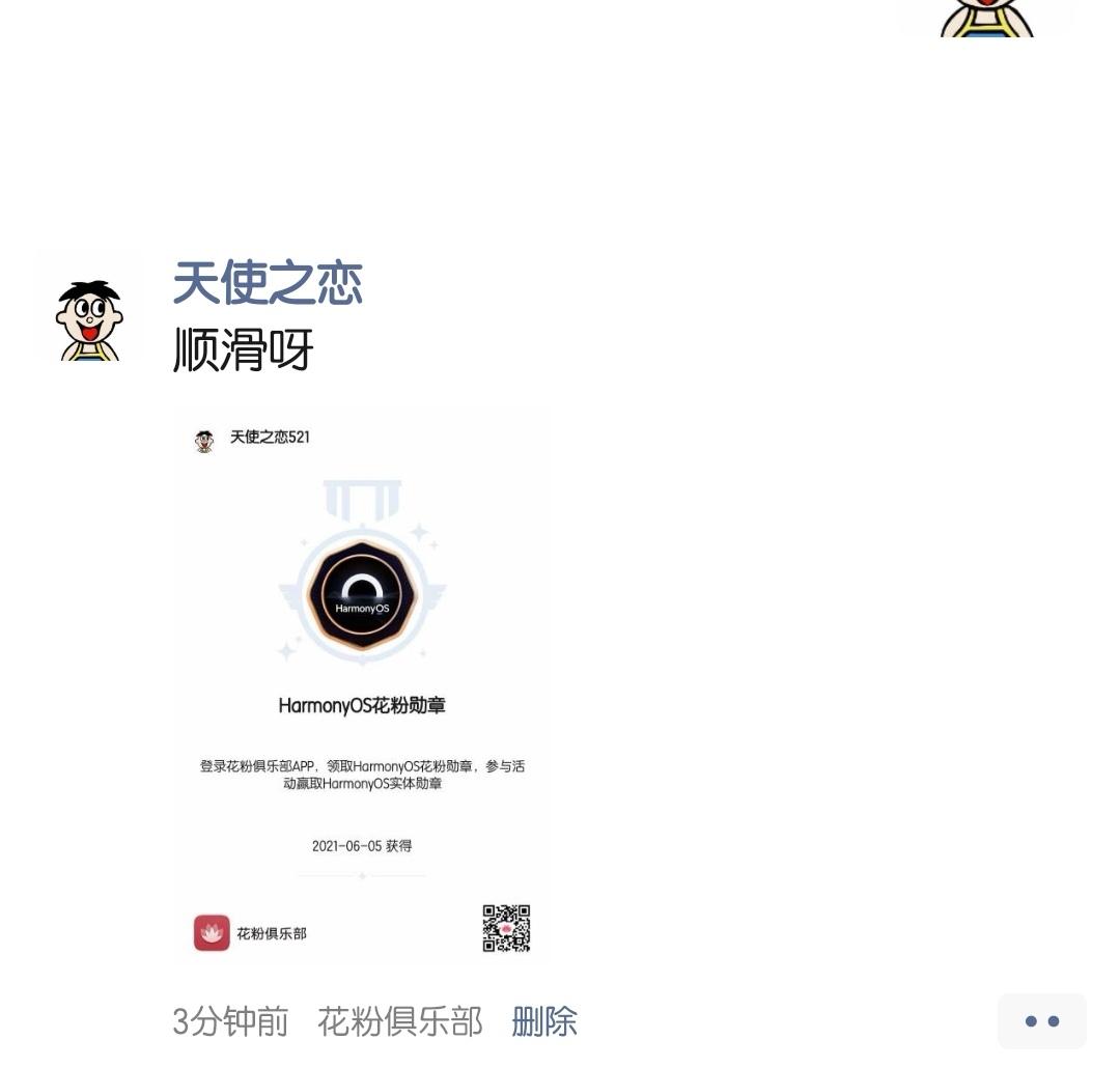Screenshot_20210614_210851_com.tencent.mm_edit_152792445973560.jpg