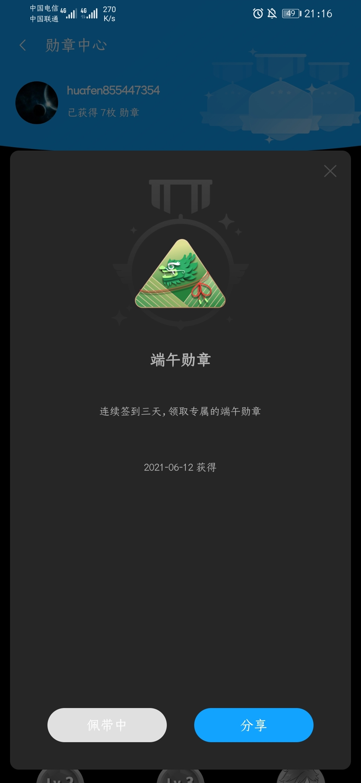 Screenshot_20210614_211642_com.huawei.fans.jpg