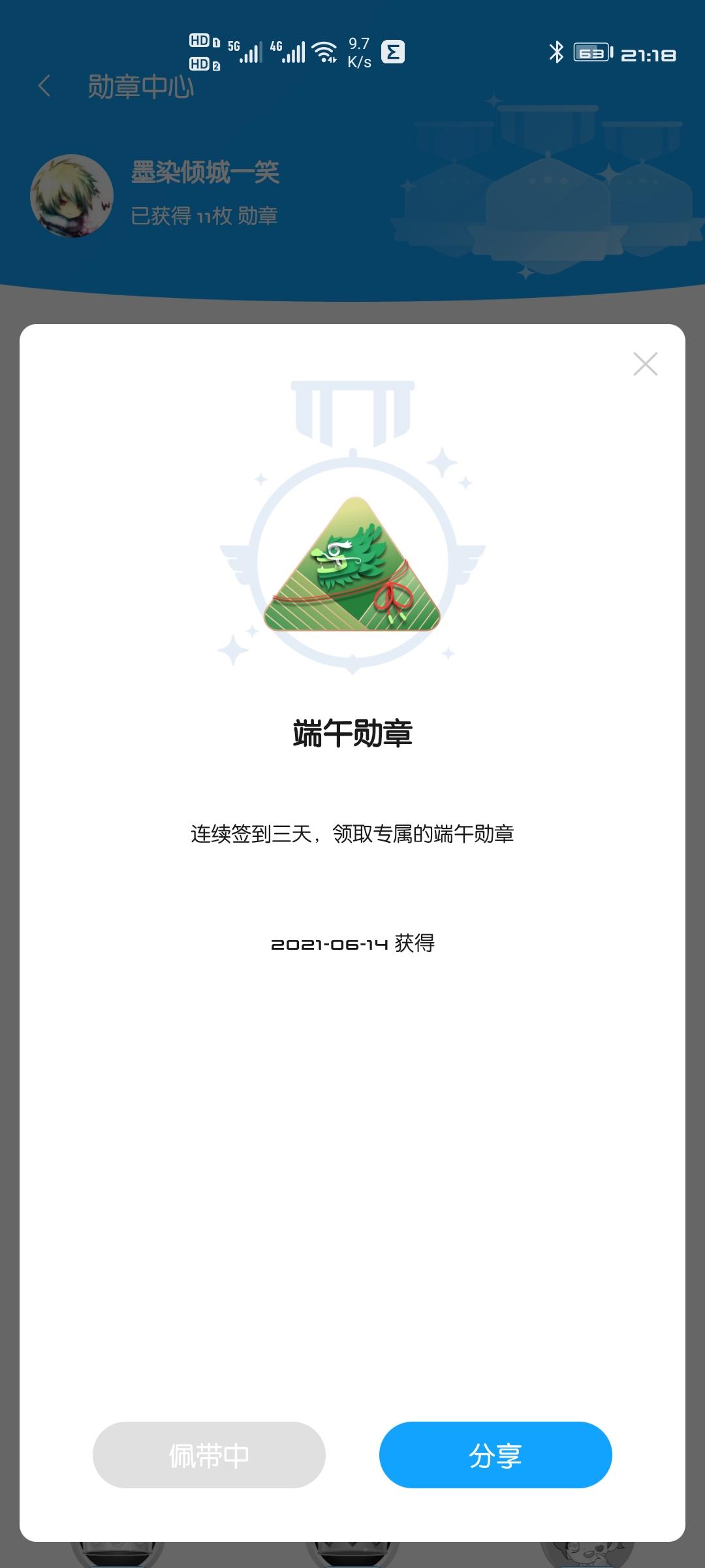 Screenshot_20210614_211802_com.huawei.fans.jpg
