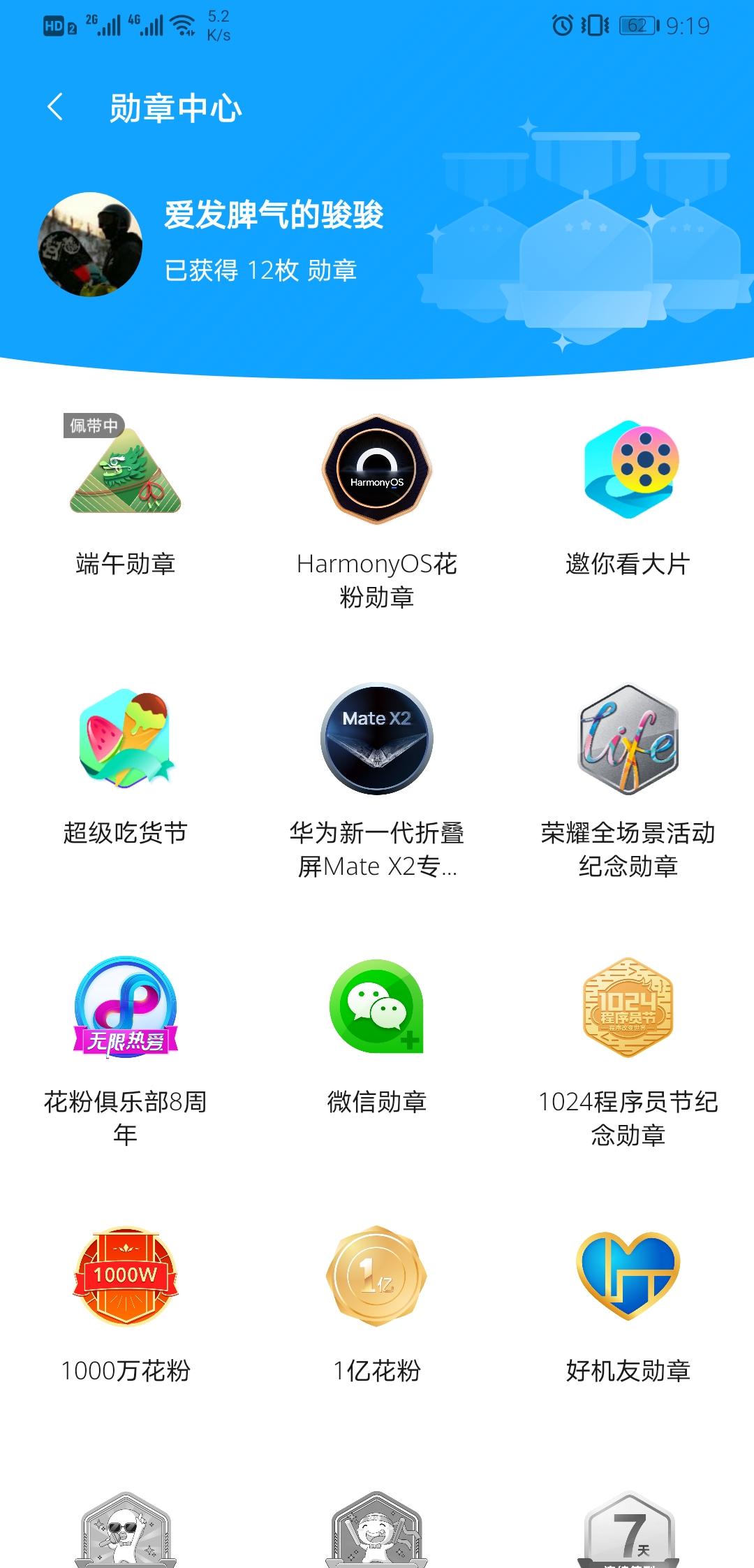 Screenshot_20210614_211935_com.huawei.fans.jpg