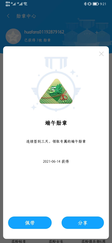 Screenshot_20210614_212154_com.huawei.fans.jpg