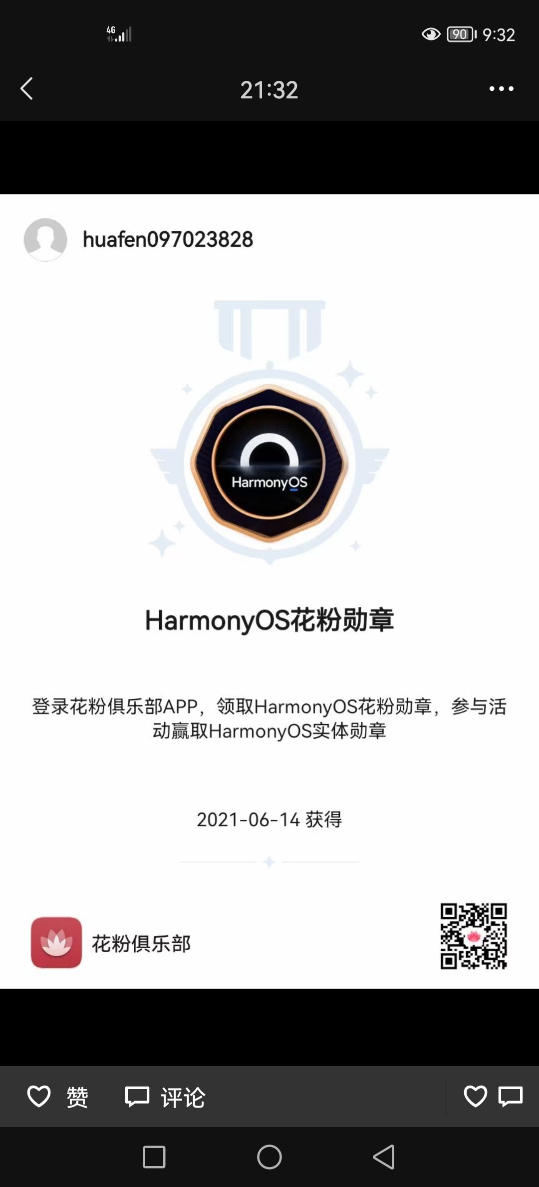 Screenshot_20210614_213259_com.tencent.mm.jpg