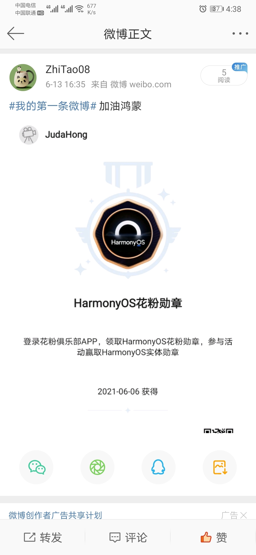 Screenshot_20210613_163852_com.sina.weibo.jpg
