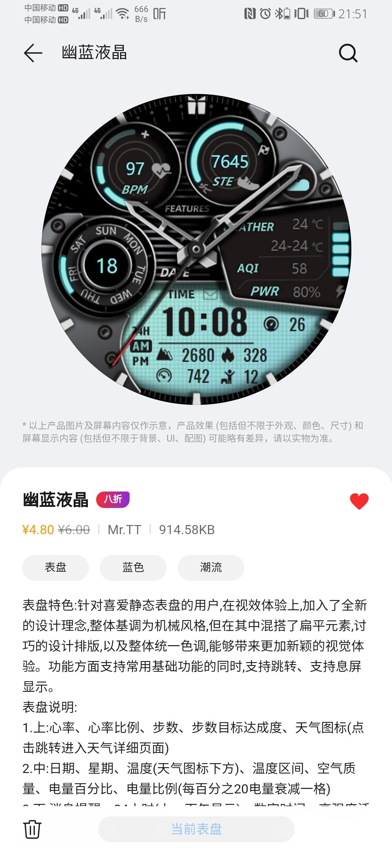 Screenshot_20210614_215103_com.huawei.health.jpg