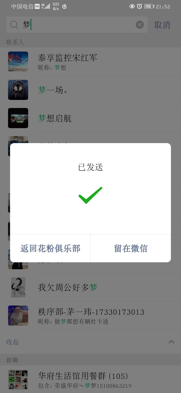 Screenshot_20210614_215251_com.tencent.mm.jpg