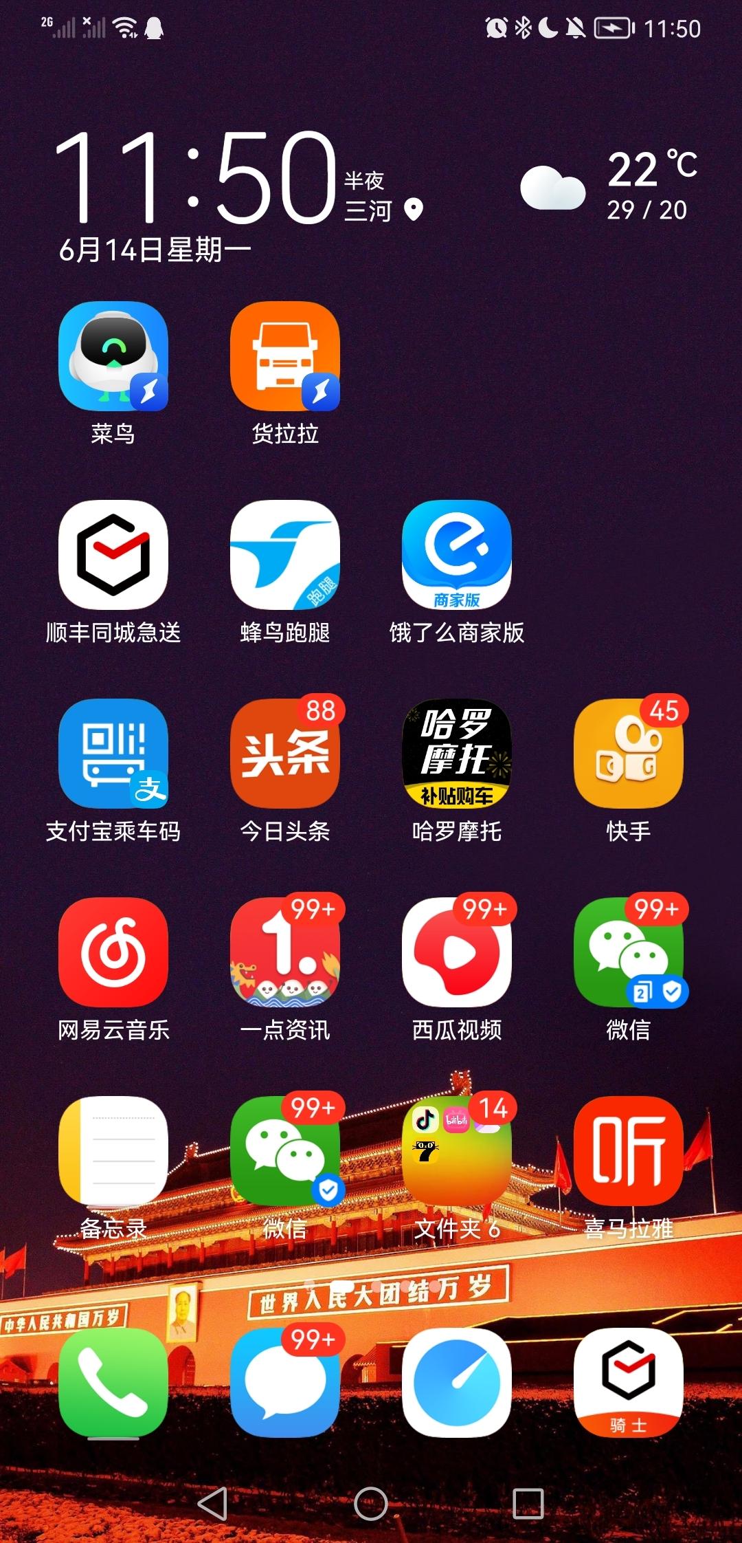Screenshot_20210614_235002_com.huawei.android.launcher.jpg