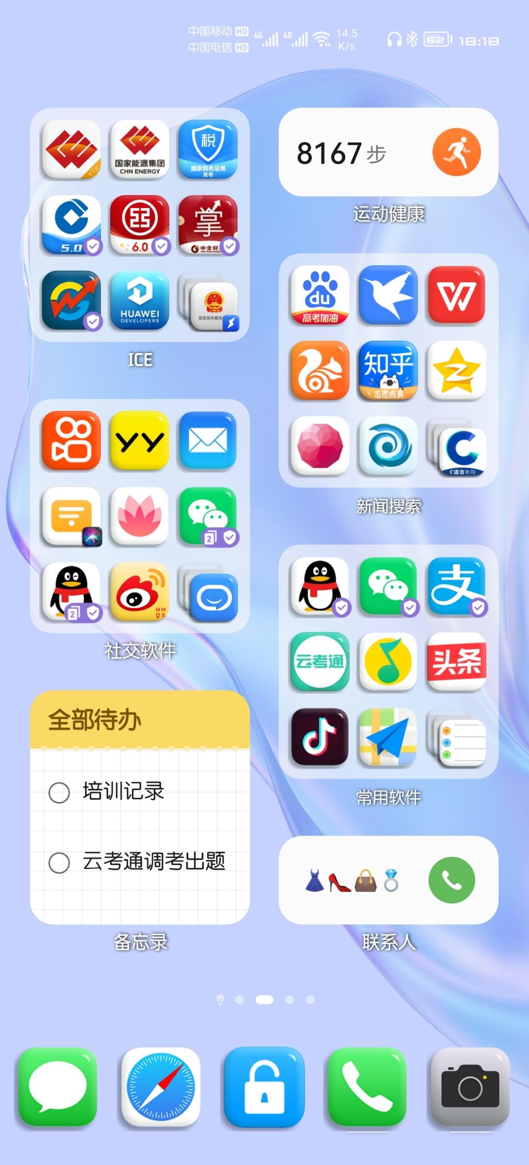 Screenshot_20210613_181823_com.huawei.android.launcher.jpg