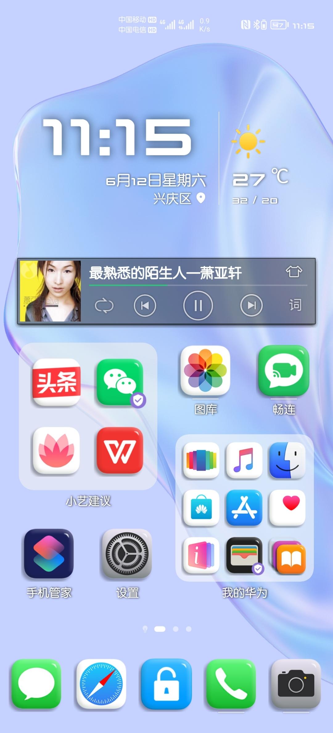 Screenshot_20210612_111546_com.huawei.android.launcher.jpg