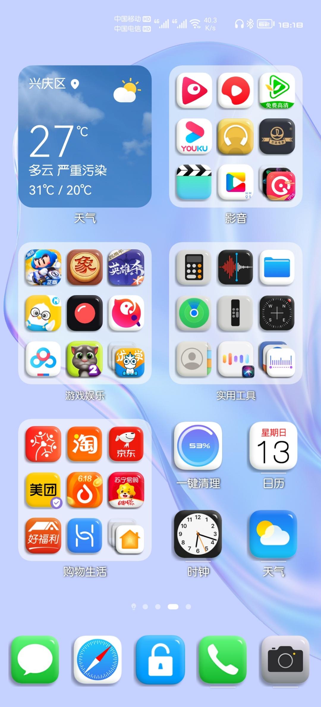 Screenshot_20210613_181826_com.huawei.android.launcher.jpg