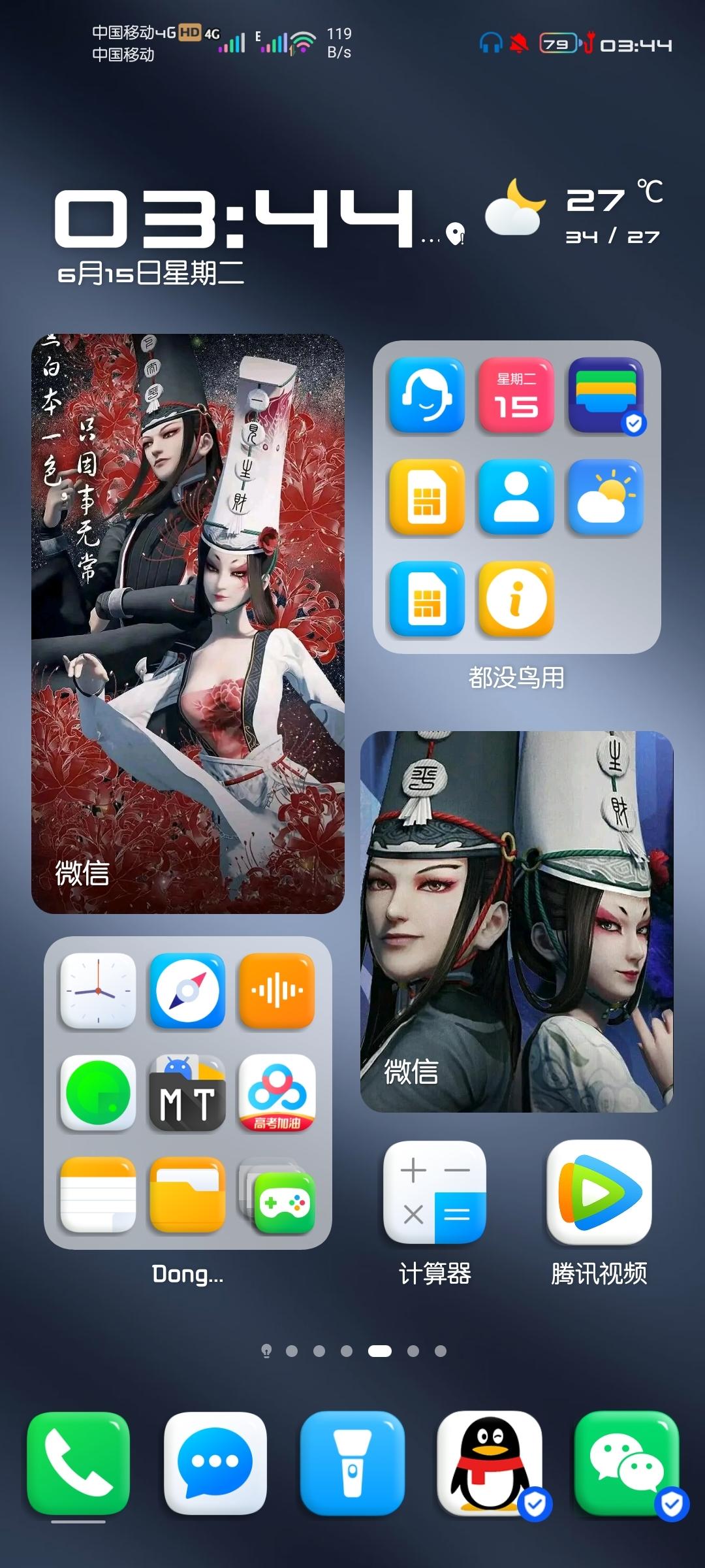 Screenshot_20210615_034400_com.huawei.android.launcher.jpg