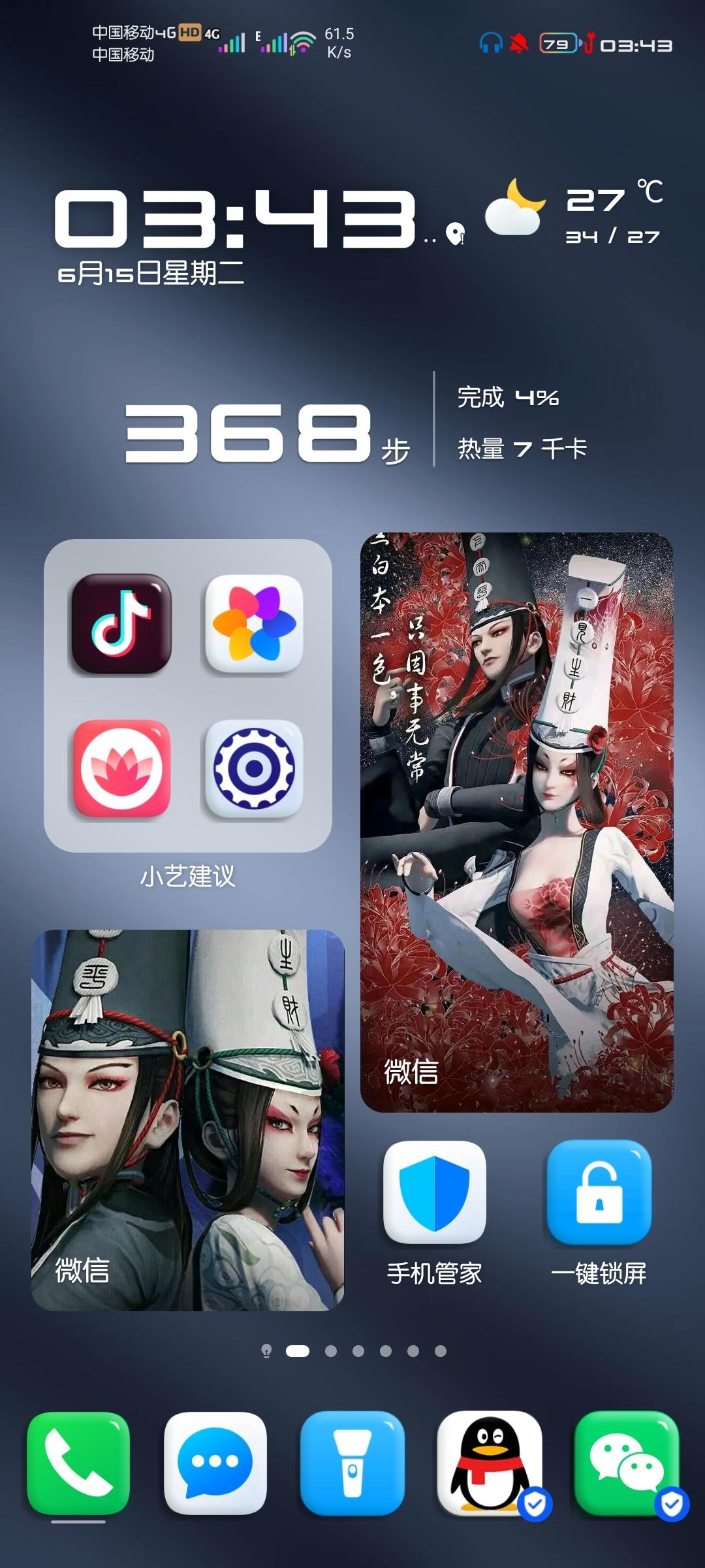 Screenshot_20210615_034352_com.huawei.android.launcher.jpg