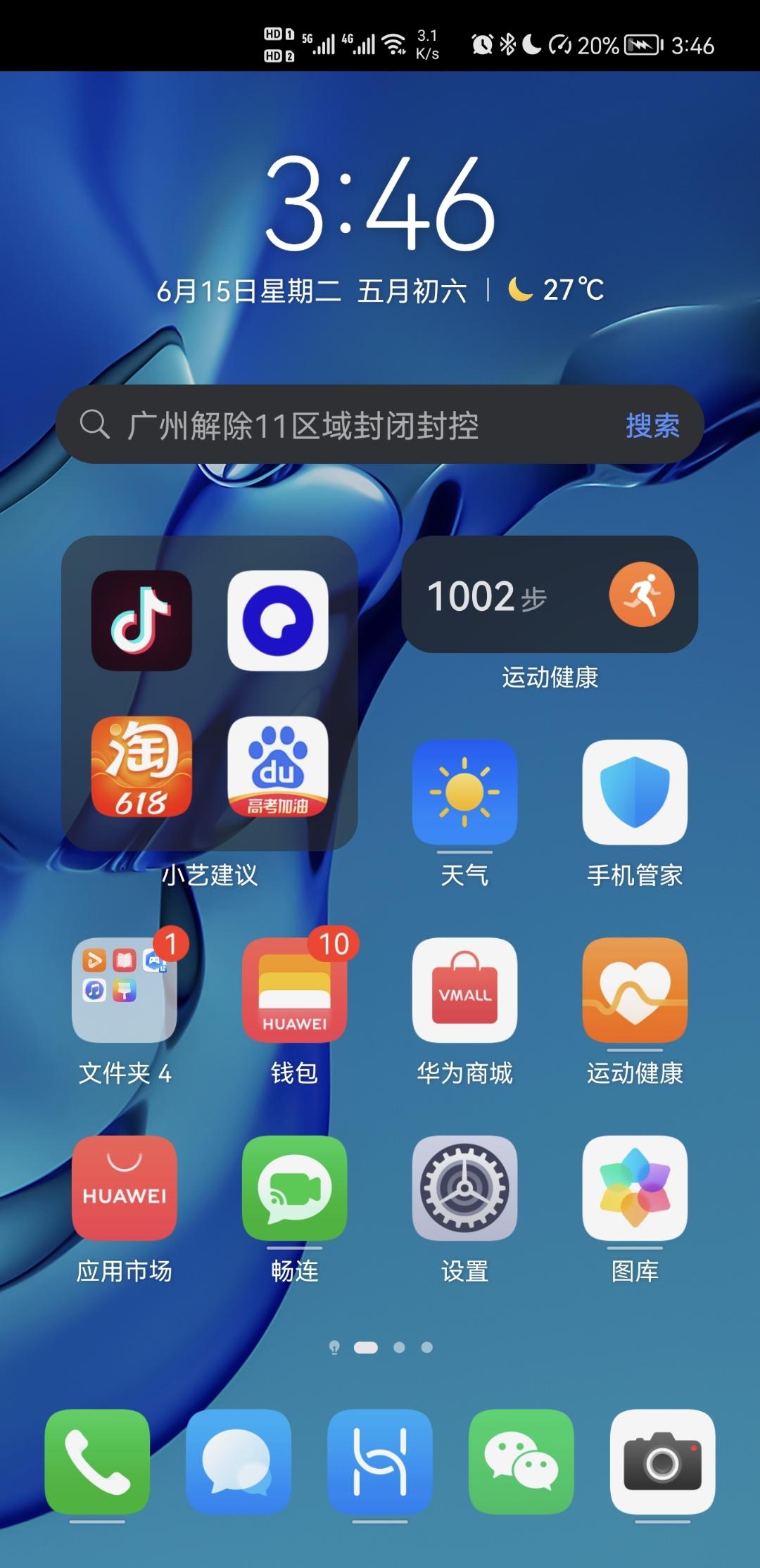 Screenshot_20210615_034622_com.huawei.android.launcher.jpg