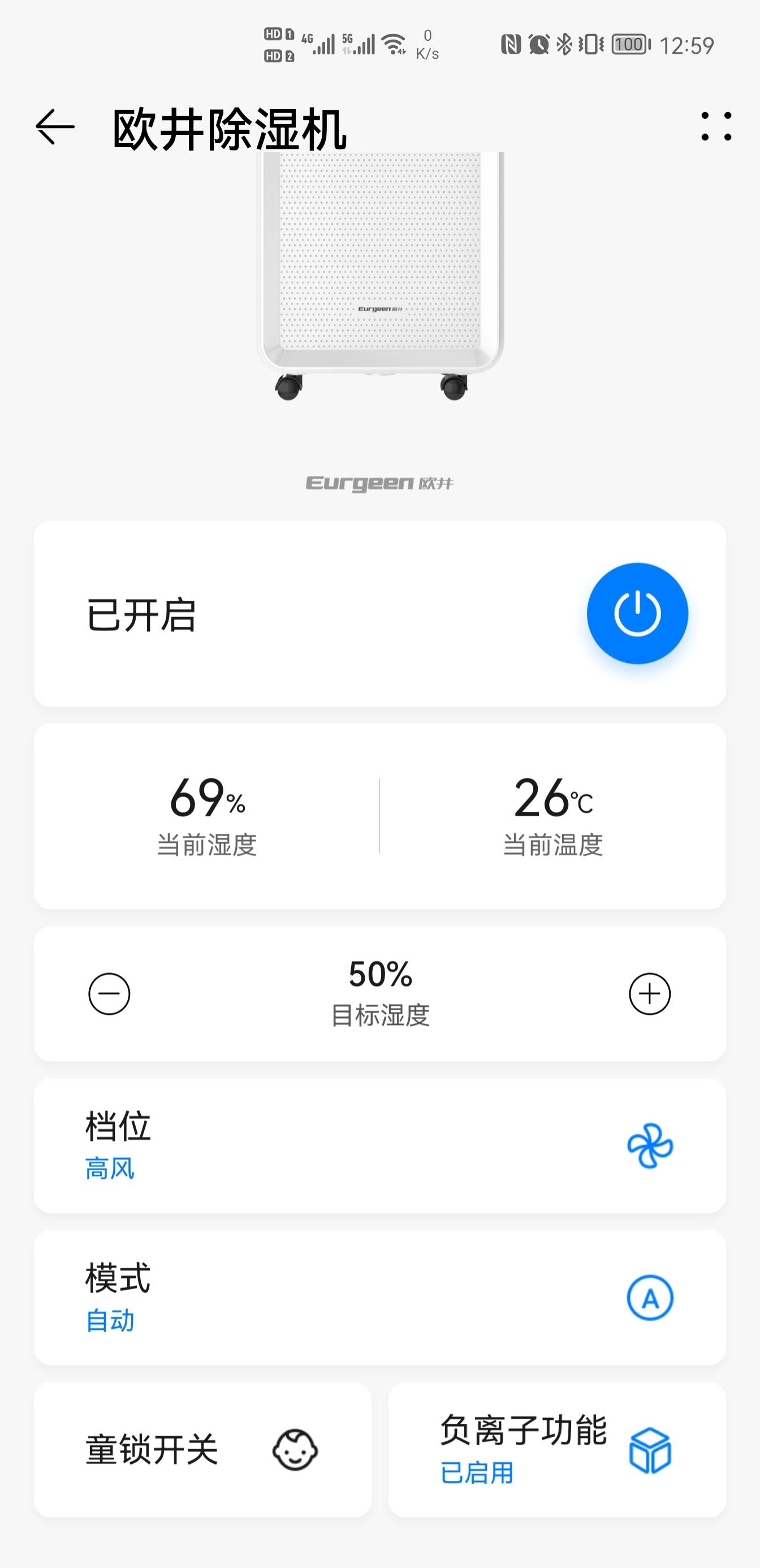 Screenshot_20210615_125910_com.huawei.smarthome.jpg