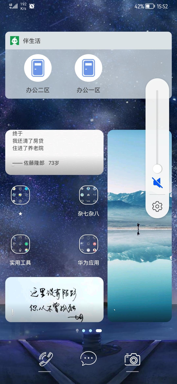 Screenshot_20210615_155205_com.huawei.android.launcher.jpg