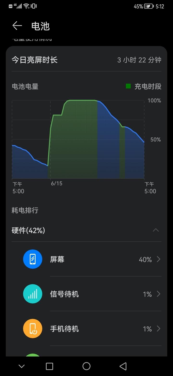 Screenshot_20210615_171216_com.huawei.systemmanager.jpg