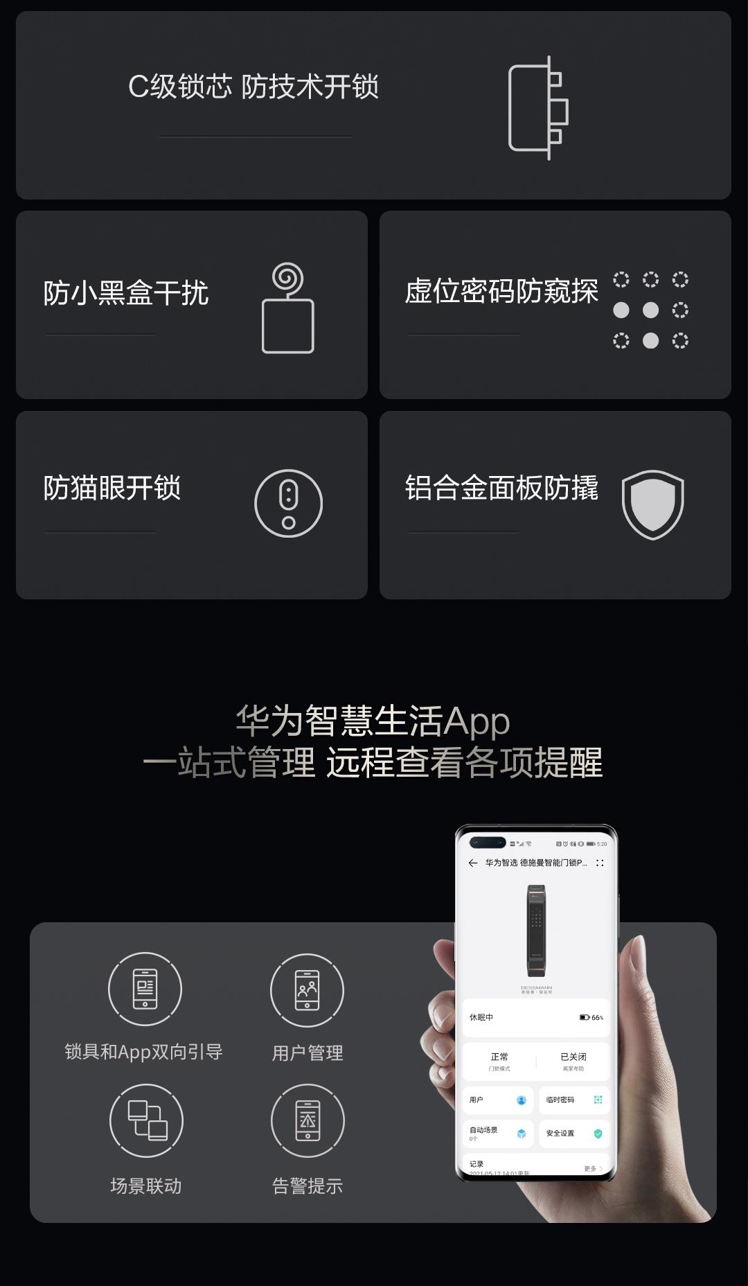 华为之选-门锁_04.jpg