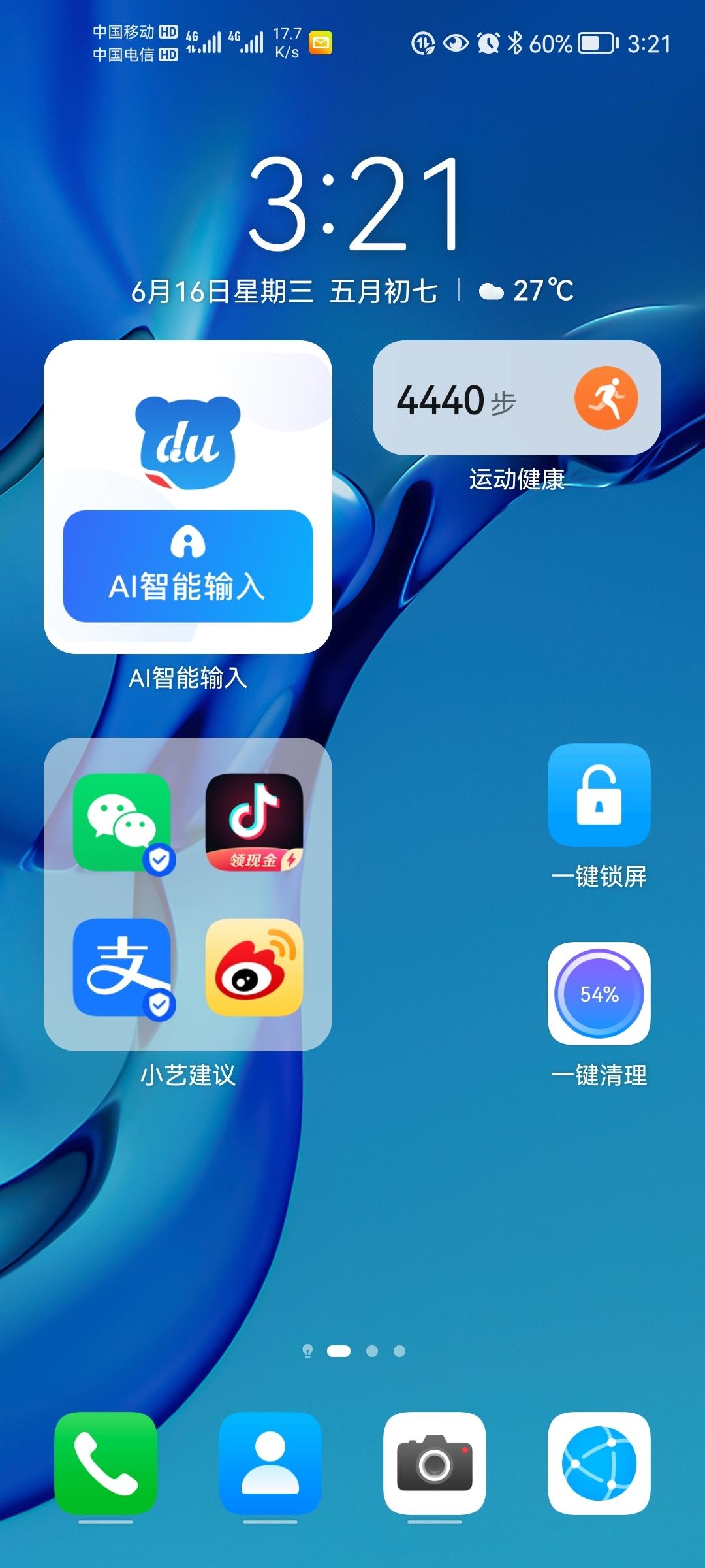 Screenshot_20210616_152103_com.huawei.android.launcher.jpg