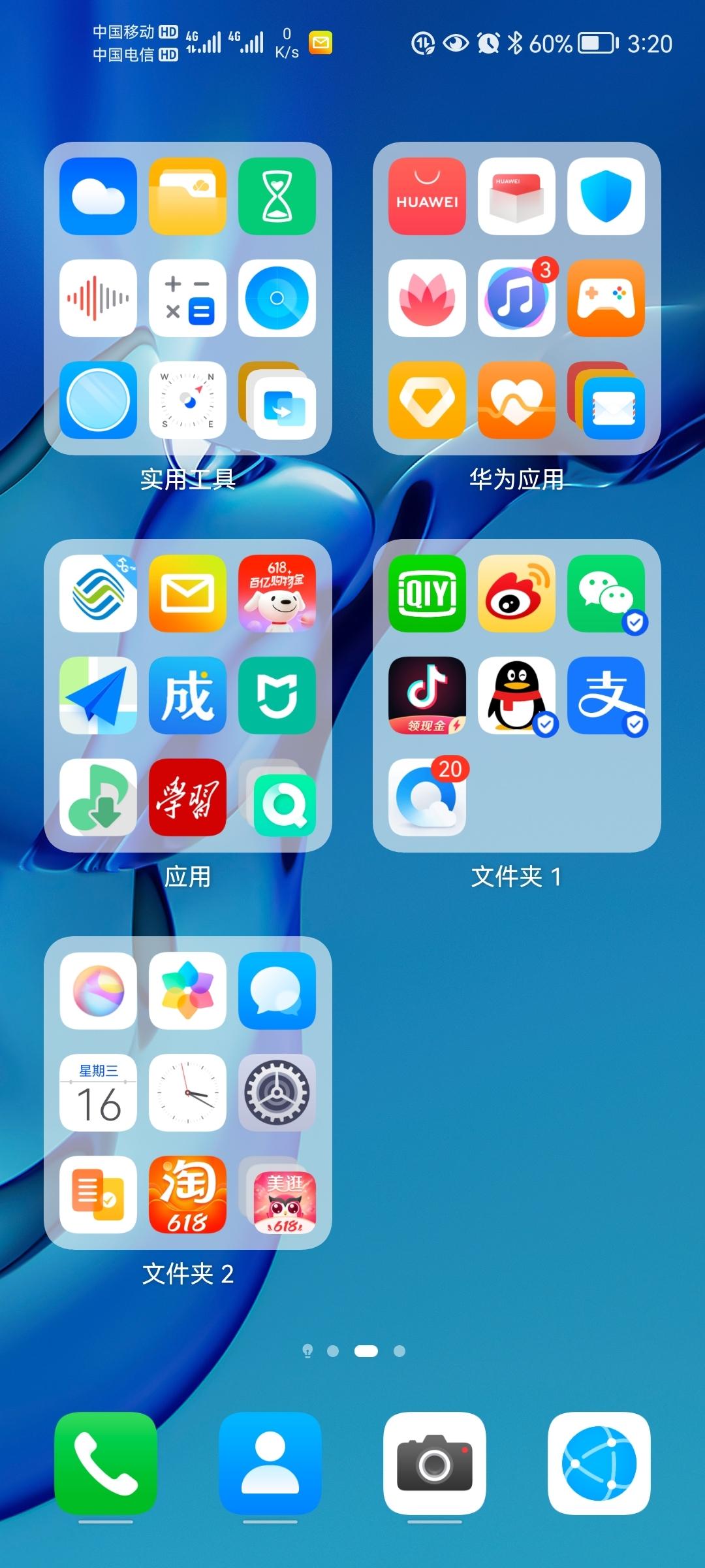 Screenshot_20210616_152059_com.huawei.android.launcher.jpg