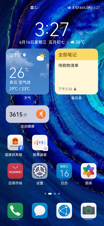 Screenshot_20210616_152708_com.huawei.android.launcher.jpg