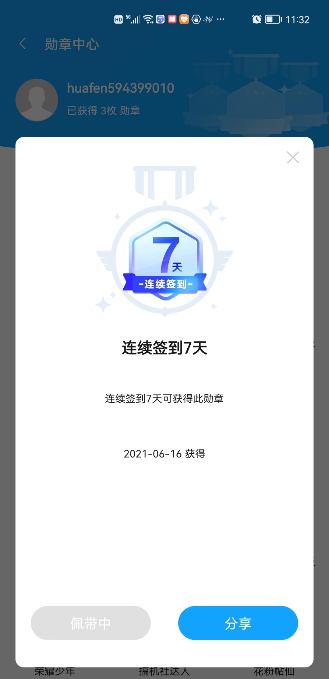 Screenshot_20210616_233223_com.huawei.fans.jpg